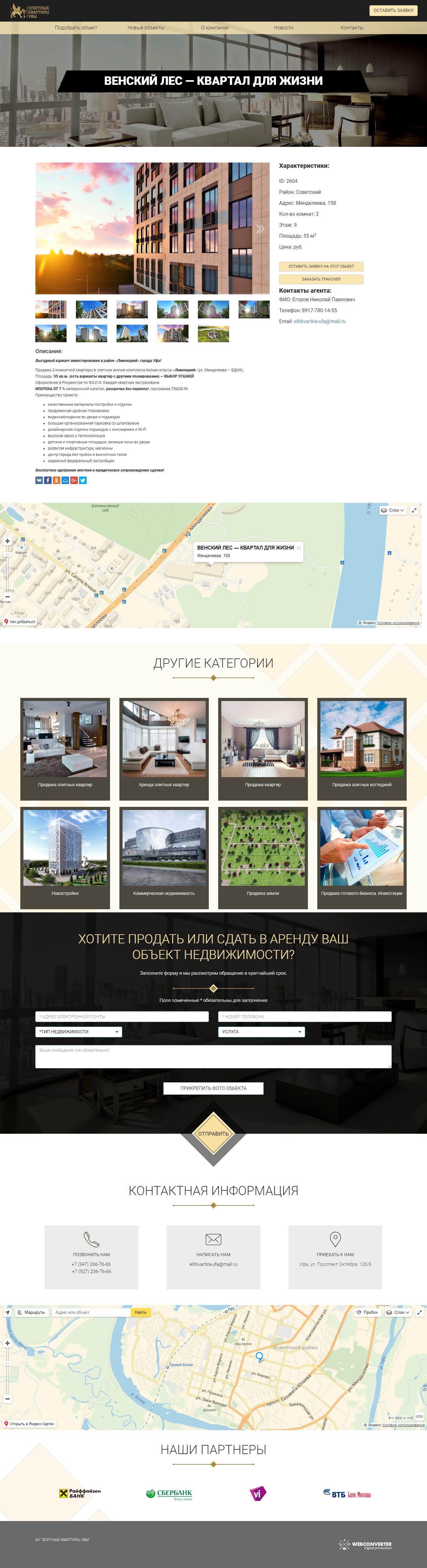 Разработка проекта Элитные квартиры Уфы